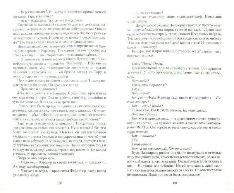 Иллюстрация 1 из 2 для Серебряный Рыцарь - Галина Романова | Лабиринт - книги. Источник: Лабиринт