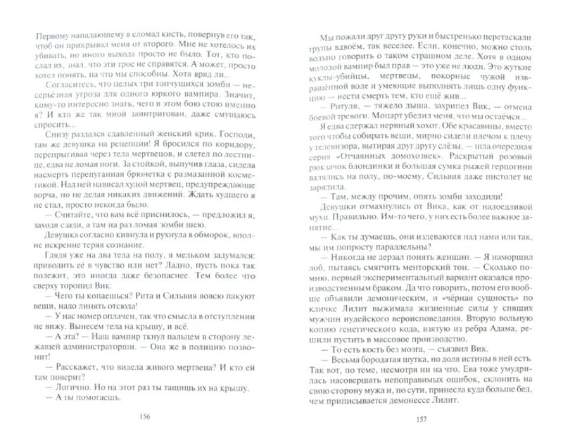 Иллюстрация 1 из 2 для Моцарт - Андрей Белянин | Лабиринт - книги. Источник: Лабиринт