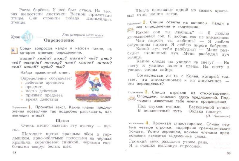 Русский язык с в иванова 2 класс