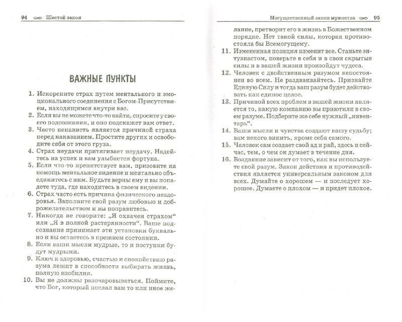 Иллюстрация 1 из 5 для Магическая сила Разума - Джозеф Мэрфи | Лабиринт - книги. Источник: Лабиринт