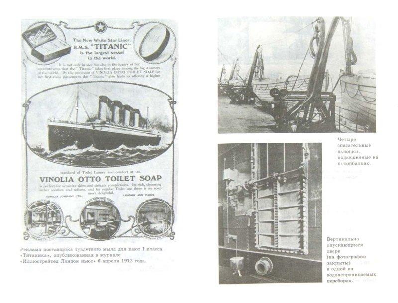 Иллюстрация 1 из 8 для Титаник - Милош Губачек | Лабиринт - книги. Источник: Лабиринт