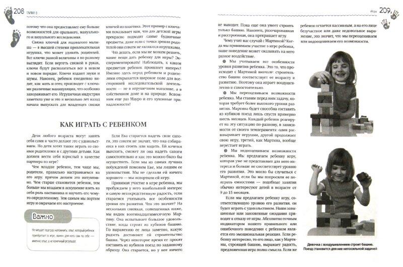 Иллюстрация 1 из 31 для Развитие ребенка от 0 до 4 лет - Ремо Ларго | Лабиринт - книги. Источник: Лабиринт