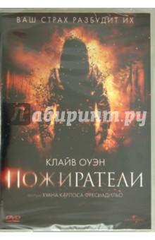 Zakazat.ru: Пожиратели (DVD). Фреснадильо Хуан Карлос