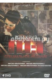 Миссия невыполнима 1-4 (DVD)