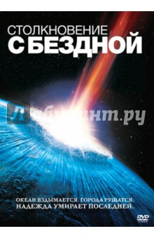 Столкновение с бездной (DVD)
