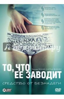 То, что ее заводит (DVD). Якобсен Яннике Систад