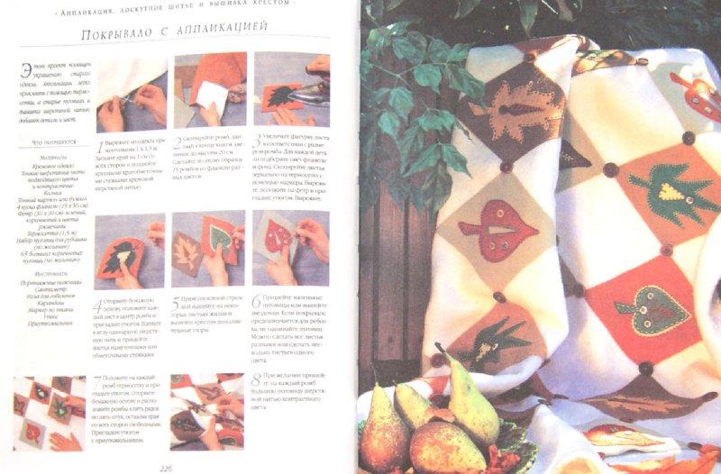 Иллюстрация 1 из 26 для Декупаж, соленое тесто, лоскутное шитье, папье-маше, декоративное стекло и многое другое - Люси Пэйнтер   Лабиринт - книги. Источник: Лабиринт