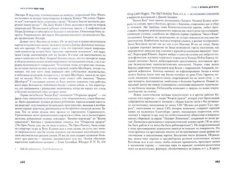Иллюстрация 1 из 16 для Дальше - шум. Слушая XX век - Алекс Росс | Лабиринт - книги. Источник: Лабиринт