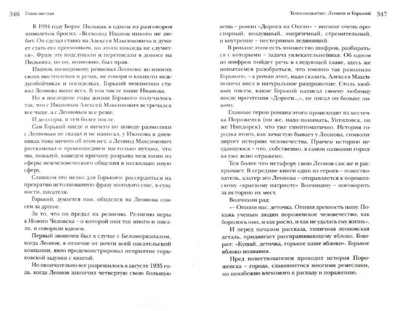 Иллюстрация 1 из 9 для Подельник эпохи: Леонид Леонов - Захар Прилепин   Лабиринт - книги. Источник: Лабиринт