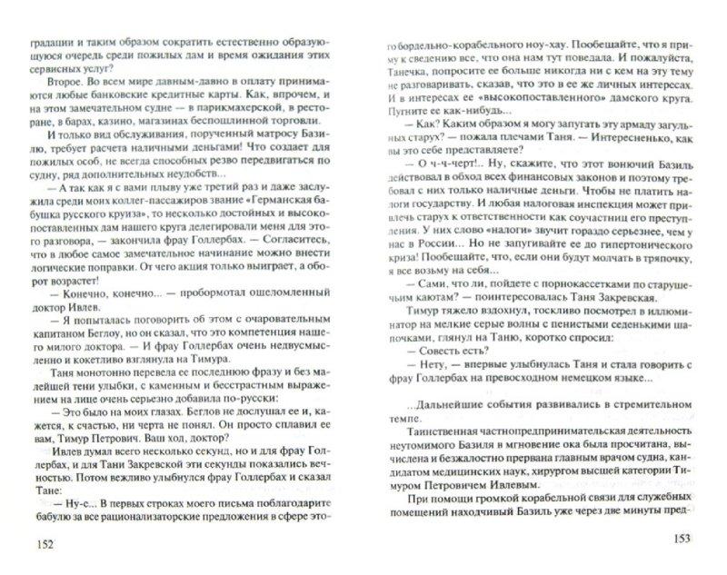 Иллюстрация 1 из 9 для Путешествие на тот свет. Иллюстрации Гюстава Доре - Владимир Кунин | Лабиринт - книги. Источник: Лабиринт