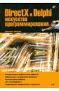 Фленов Михаил DirectX и Delphi. Искусство программирования (+CD) е а кольчугина применение методов генетического программирования при разработке web интерфейсов