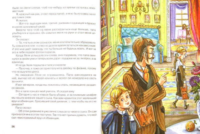 Иллюстрация 1 из 19 для Леля и Минька - Михаил Зощенко | Лабиринт - книги. Источник: Лабиринт