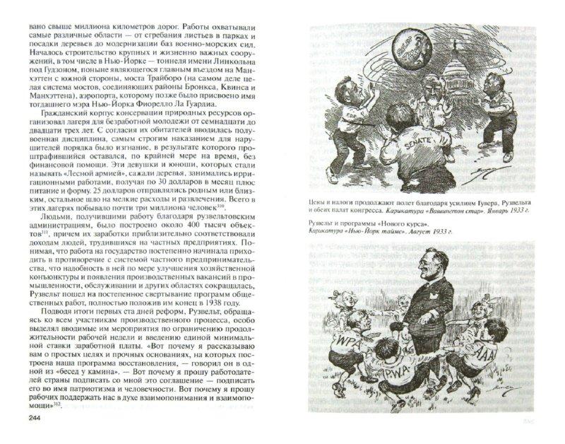 Иллюстрация 1 из 14 для Франклин Рузвельт - Георгий Чернявский | Лабиринт - книги. Источник: Лабиринт