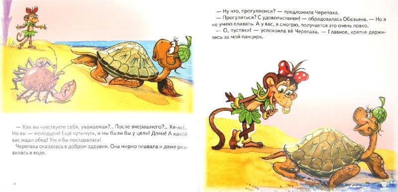 Иллюстрация 1 из 3 для Мама для мамонтенка - Непомнящая, Карганова, Рунге | Лабиринт - книги. Источник: Лабиринт