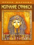 Молчание Сфинкса. Эзотерическое путешествие в страну фараонов