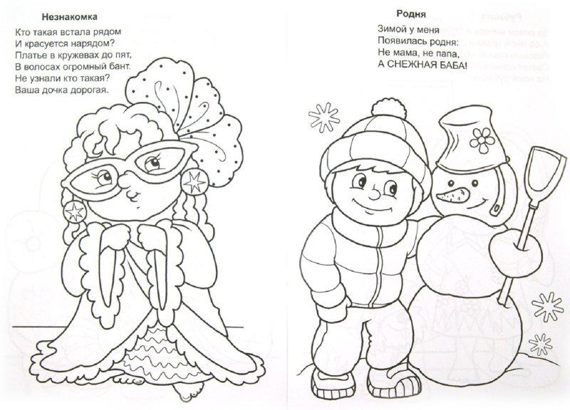Иллюстрация 1 из 11 для Скоро, скоро подрастем - Владимир Борисов | Лабиринт - книги. Источник: Лабиринт