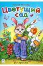 Мигунова Наталья Алексеевна Цветущий сад