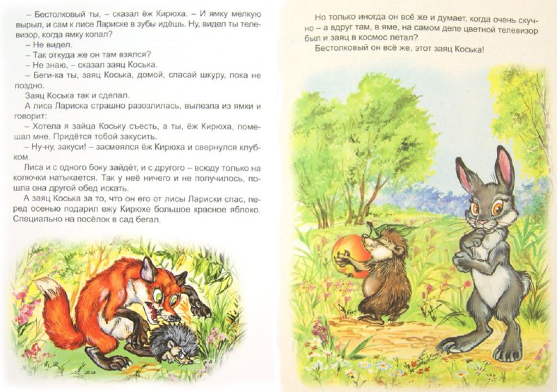 Иллюстрация 1 из 10 для Как заяц Коська лису Лариску ловил - Николай Грибачев | Лабиринт - книги. Источник: Лабиринт