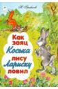 все цены на Грибачев Николай Матвеевич Как заяц Коська лису Лариску ловил онлайн