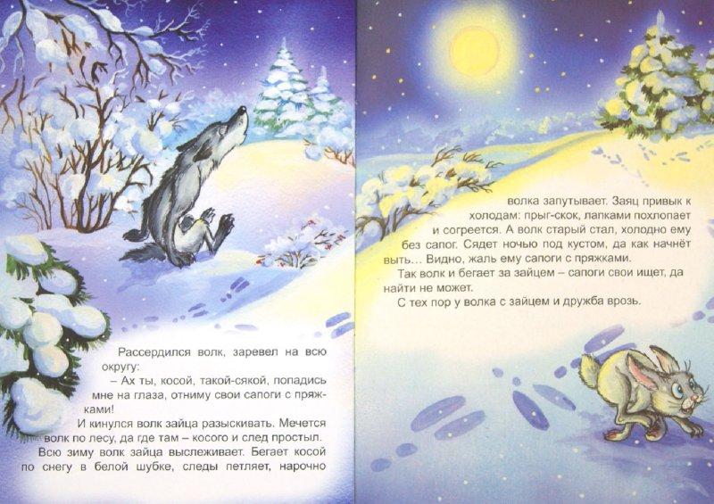 Иллюстрация 1 из 11 для Как волк с зайцем сапогами менялись - Н. Притулина | Лабиринт - книги. Источник: Лабиринт
