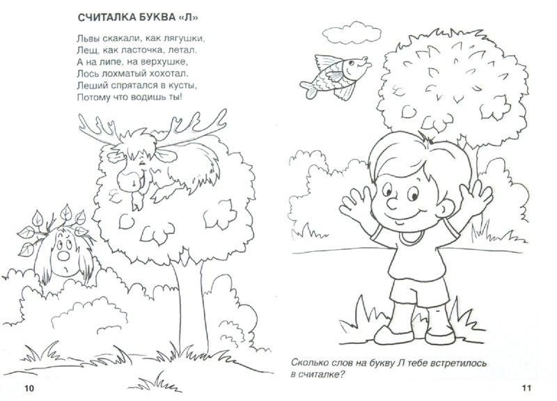 Иллюстрация 1 из 10 для Отчего, да почему! - Марина Дружинина | Лабиринт - книги. Источник: Лабиринт