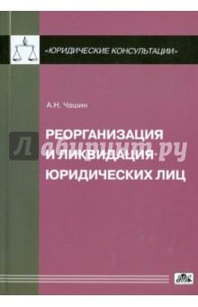 Реорганизация и ликвидация юридических лиц. Практическое руководство. Выпуск 1/2012