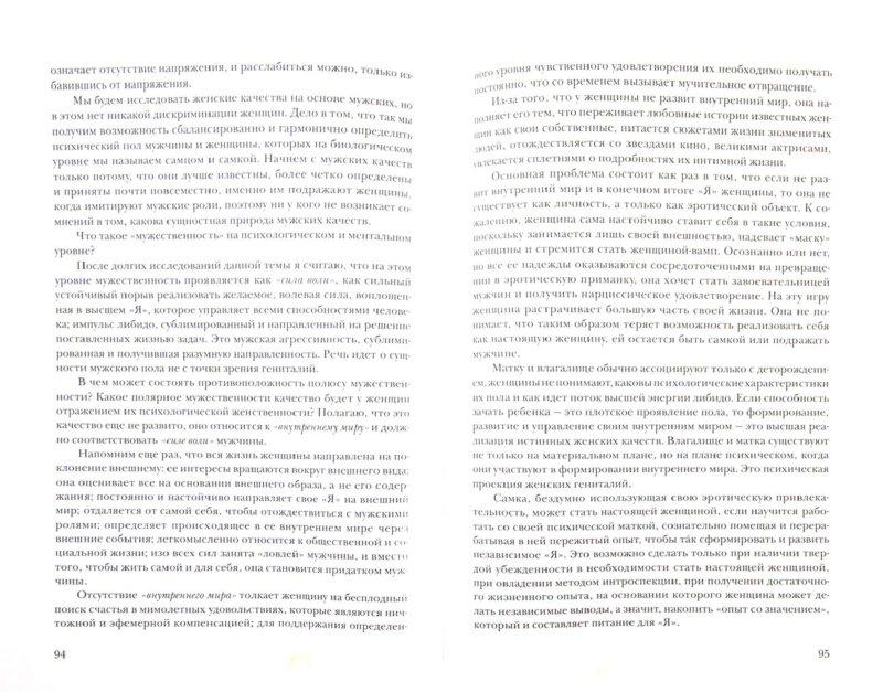Иллюстрация 1 из 2 для Существует ли женщина? - Дарио Соммэр | Лабиринт - книги. Источник: Лабиринт