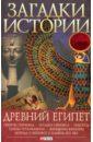 Древний Египет, Згурская Мария Павловна