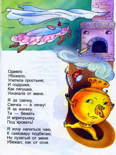 Иллюстрация 1 из 27 для Мойдодыр - Корней Чуковский | Лабиринт - книги. Источник: Лабиринт