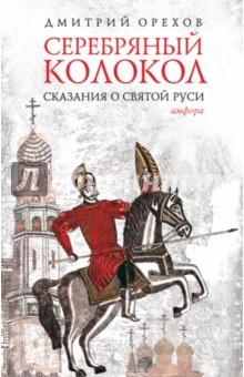 Серебряный колокол. Сказания о Святой Руси