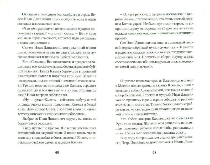 Иллюстрация 1 из 11 для Серебряный колокол. Сказания о Святой Руси - Дмитрий Орехов | Лабиринт - книги. Источник: Лабиринт