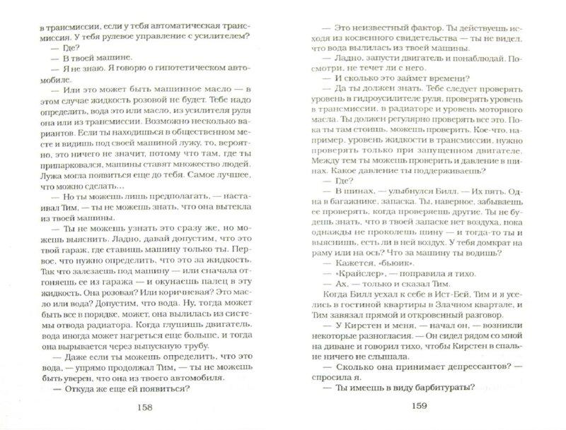 Иллюстрация 1 из 9 для Трансмиграция Тимоти Арчера - Филип Дик | Лабиринт - книги. Источник: Лабиринт