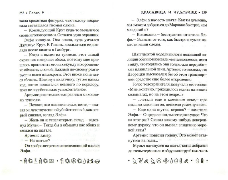 Иллюстрация 1 из 16 для Артемис Фаул. Парадокс времени - Йон Колфер | Лабиринт - книги. Источник: Лабиринт