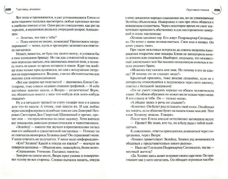 Иллюстрация 1 из 7 для Торговец эпохами. Книга седьмая. Противостояние - Юрий Иванович | Лабиринт - книги. Источник: Лабиринт