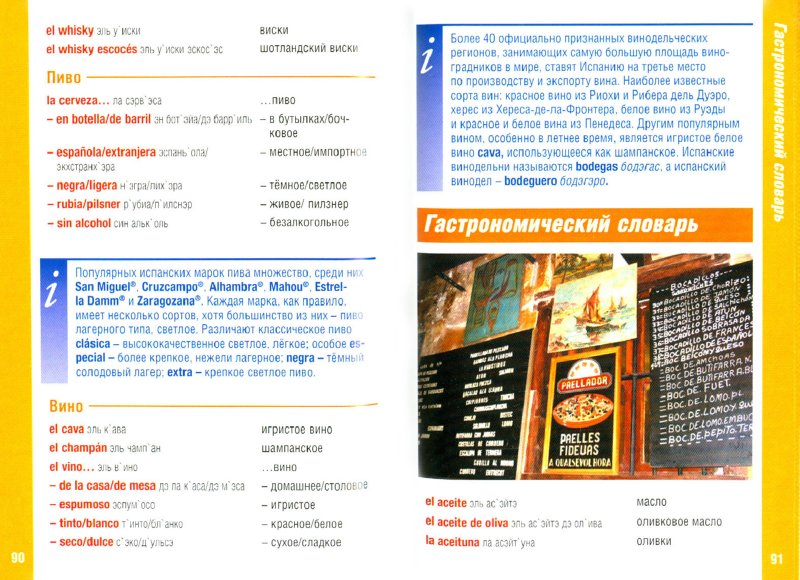 Иллюстрация 1 из 10 для PREMIUM Испанский разговорник и словарь | Лабиринт - книги. Источник: Лабиринт
