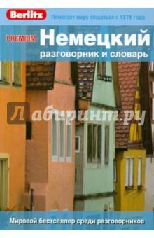 Premium Немецкий разговорник и словарь шевякова к пер немецкий разговорник и словарь premium