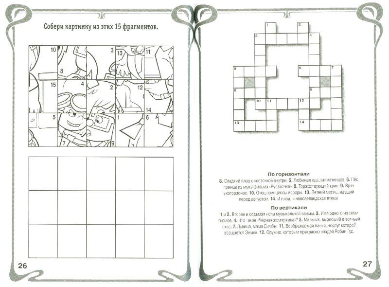 Иллюстрация 1 из 5 для Сборник кроссвордов и головоломок Дисней (№ 1204) - Александр Кочаров | Лабиринт - книги. Источник: Лабиринт