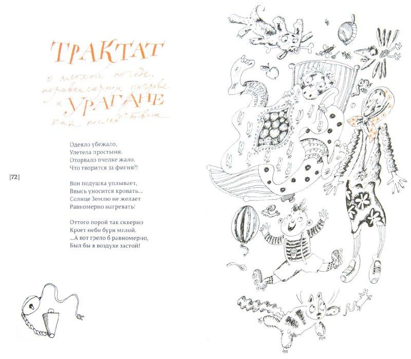 Иллюстрация 1 из 23 для Фирифки или физика в рифмах - Эн Ая | Лабиринт - книги. Источник: Лабиринт