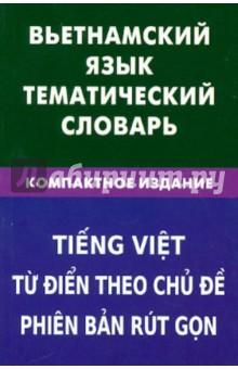 Вьетнамский язык. Тематический словарь. Компактное издание