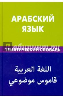 Арабский язык. Тематический словарь. 20 000 слов и предложений. С транскрипцией. С указателями как я нажил 500 000 000 мемуары миллиардера рокфеллер д д