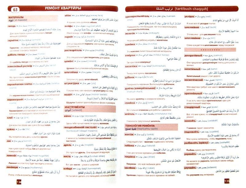 стихи русско-арабский разговорник для туристов в тунисе Сенатираджа Даже дебил