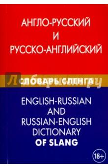 Англо-русский и русско-английский словарь сленга. Свыше 20 000 слов, сочетаний