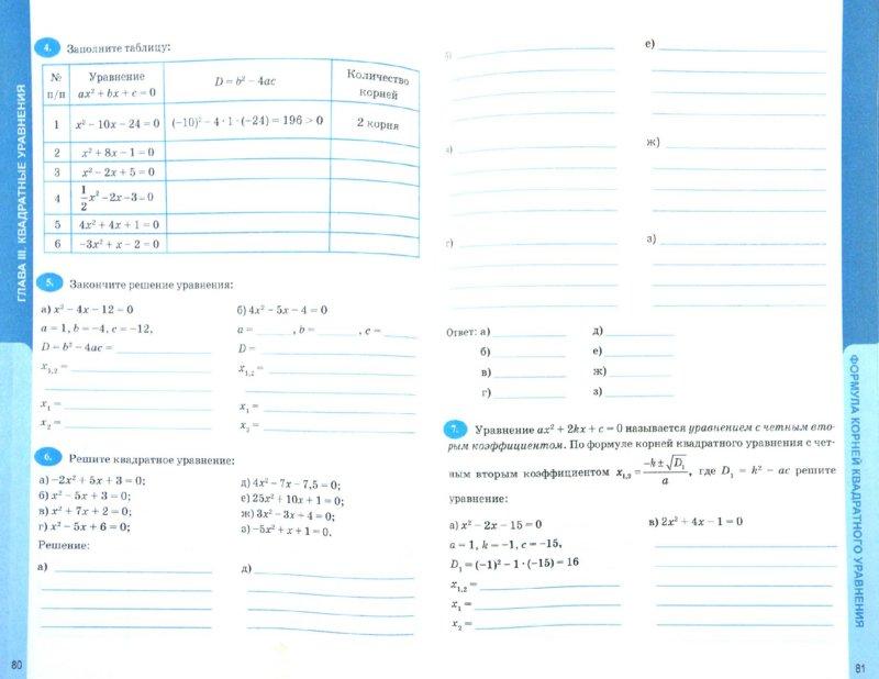 Математика 9 класс алгебра большая рабочия тетрадь