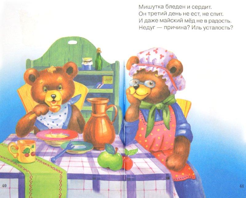 Иллюстрация 1 из 6 для Весело с друзьями. Сборник стишков | Лабиринт - книги. Источник: Лабиринт