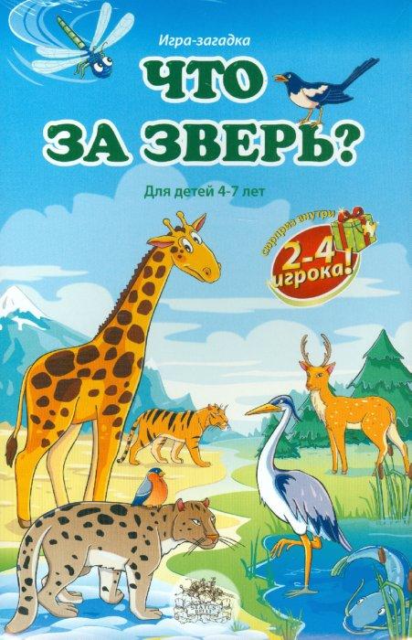 Иллюстрация 1 из 5 для Что за зверь? Настольная игра - Шкоп, Пономарева | Лабиринт - игрушки. Источник: Лабиринт