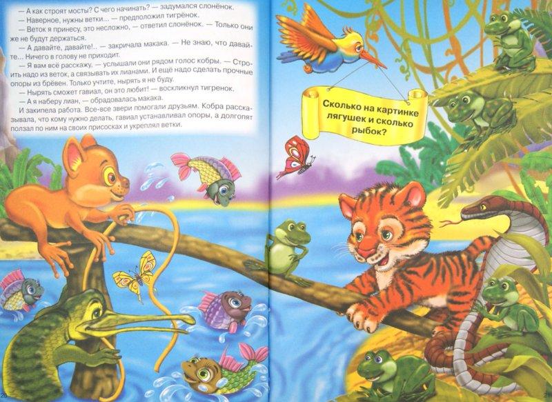 Иллюстрация 1 из 10 для Приключения Тигренка и его друзей - Синичкин, Конфеткина | Лабиринт - книги. Источник: Лабиринт