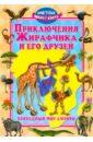 Приключения Жирафчика и его друзей