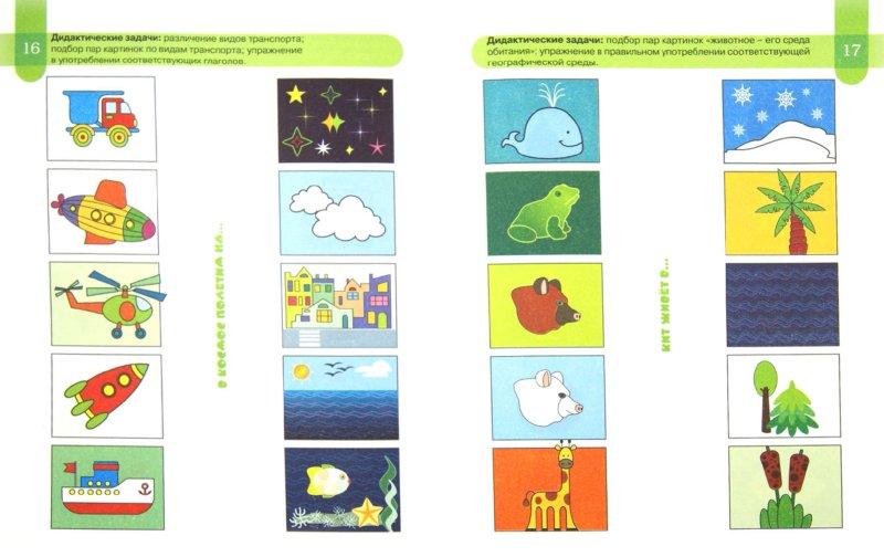 Иллюстрация 1 из 19 для Найди пару: сравниваем, сопоставляем, обобщаем. 5-7 лет - Воронина, Попова | Лабиринт - книги. Источник: Лабиринт