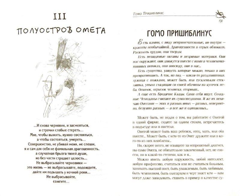 Иллюстрация 1 из 17 для Куда жить - Владимир Леви | Лабиринт - книги. Источник: Лабиринт