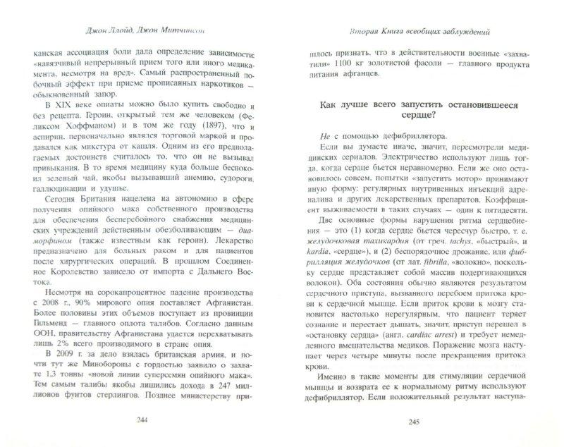 Иллюстрация 1 из 10 для Вторая Книга всеобщих заблуждений - Ллойд, Митчинсон   Лабиринт - книги. Источник: Лабиринт